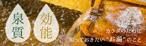 蓬萊湯の泉質・効能