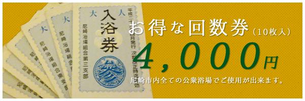 おとくな入浴券10枚4000円。尼崎市内全ての公衆浴場でご使用が出来ます。