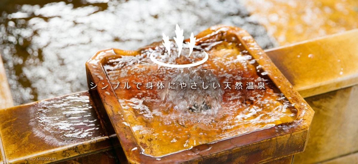 シンプルで身体にやさしい天然温泉